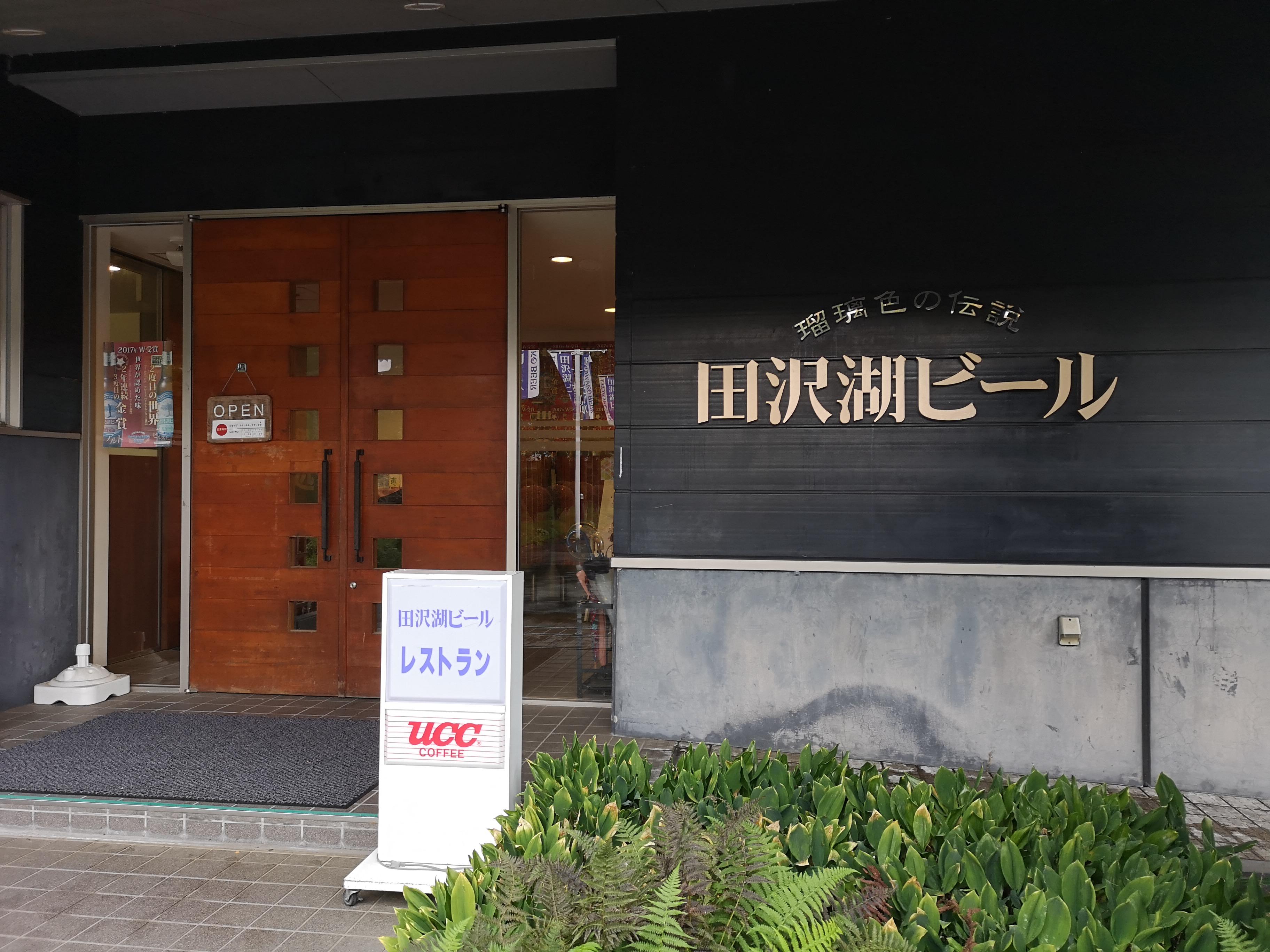 YUNAさんを秋田県に移住させるぞ♨vol.3あきた芸術村、温泉ゆぽぽ、地ビールがガチで美味い😋