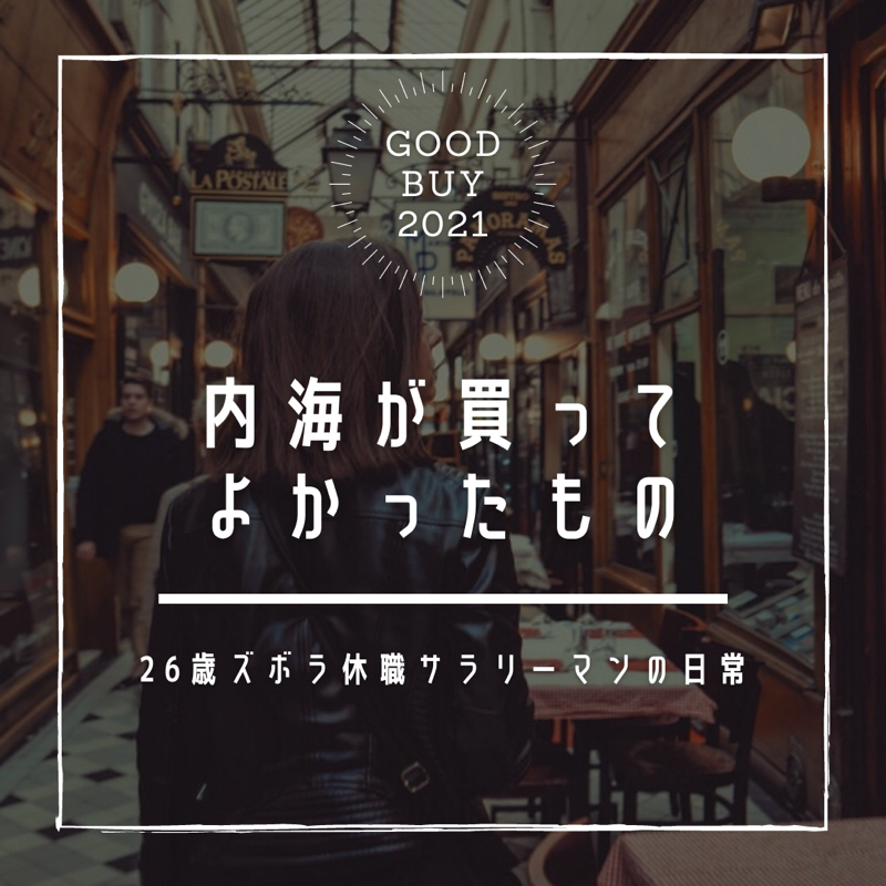【GOOD BUY賞 #01】ファミリーマートの燻製あい鴨串