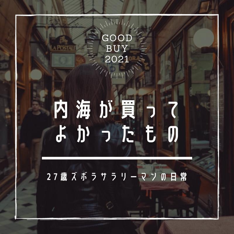 【グッドバイ#03】fitbit sense