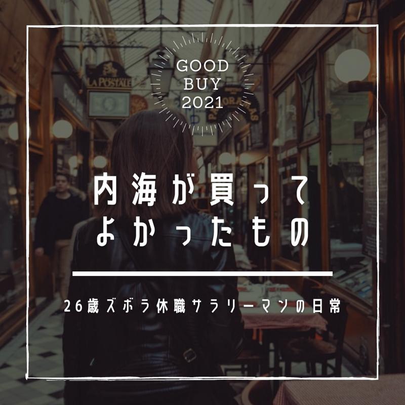 【グッドバイ#05】セブンイレブン「サーモンの寿司」おにぎり