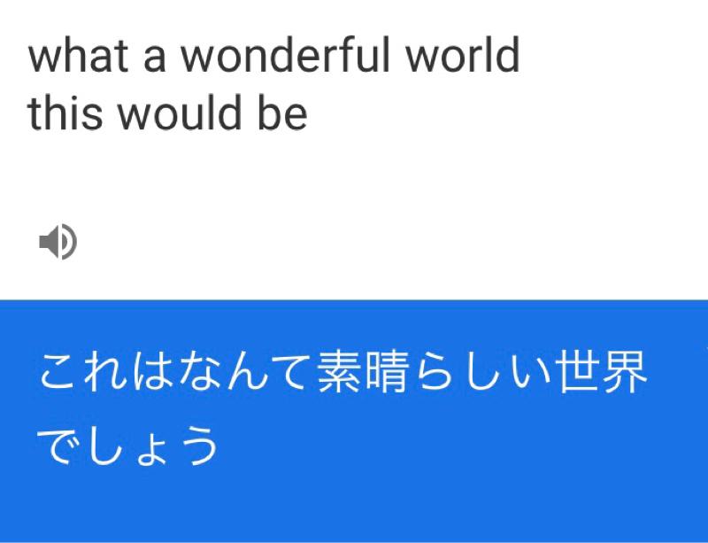#204 名曲『これはなんて素晴らしい世界でしょう』