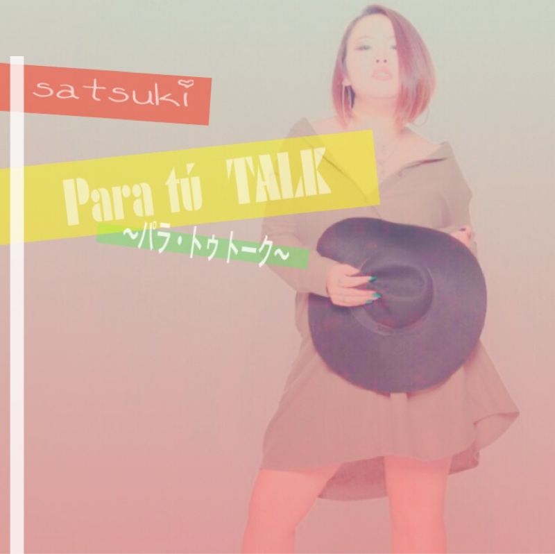 satsukiのパラ・トゥ トーク