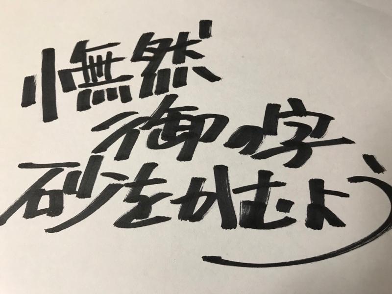その日本語、合うとるけ⁉️