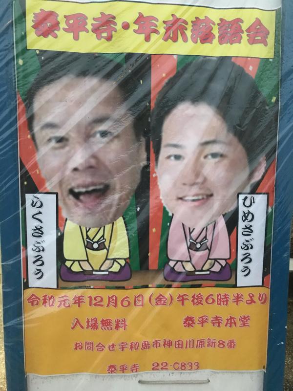 宇和島・泰平寺落語会❗️
