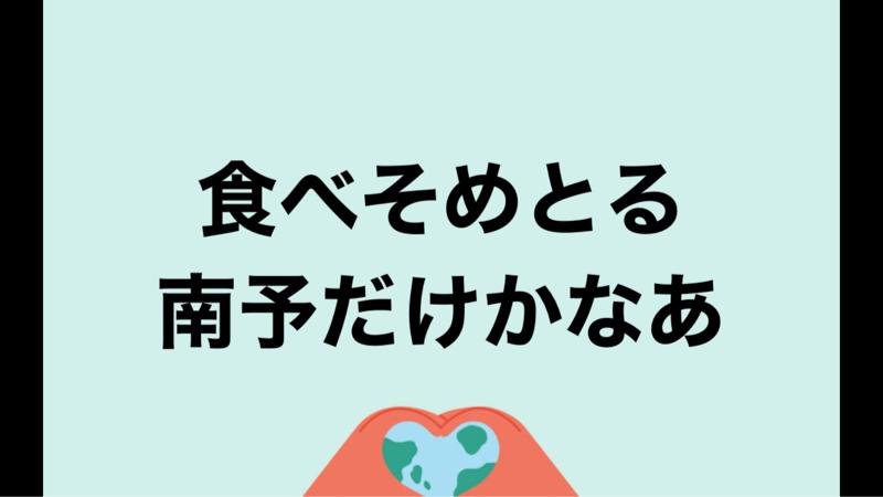 愛媛の方言