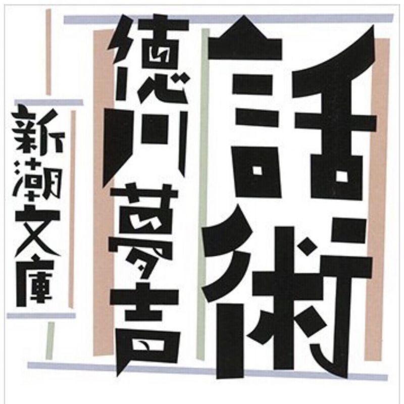 徳川夢声『話術』新潮文庫