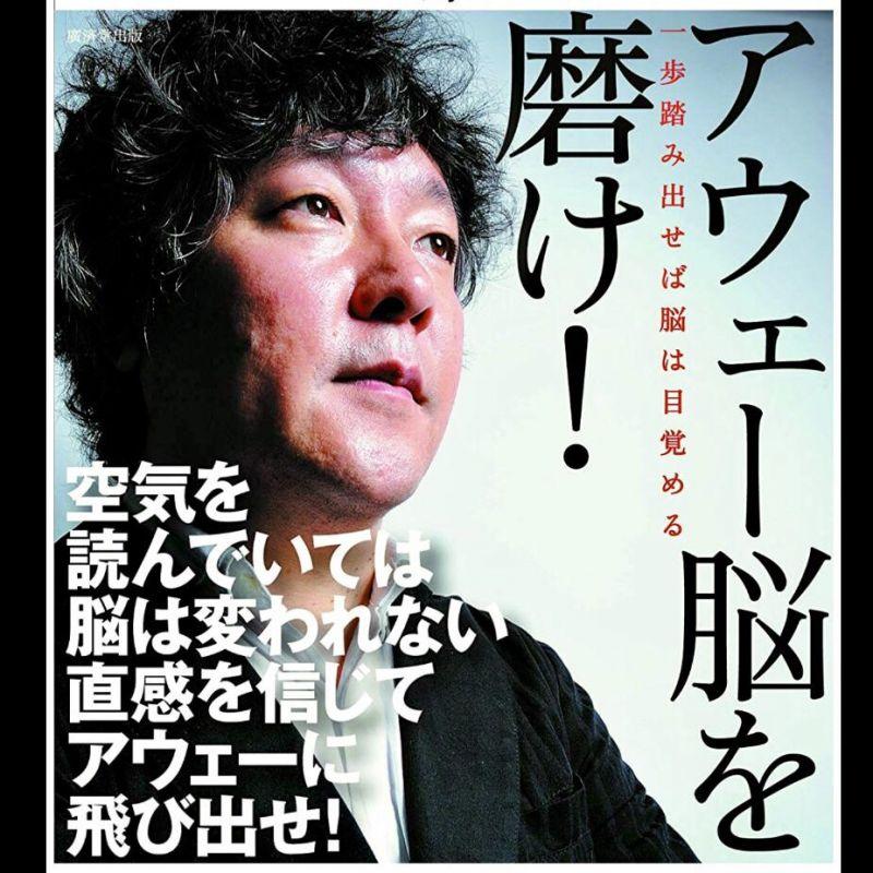 茂木健一郎『アウェー脳を磨け!』廣済堂出版
