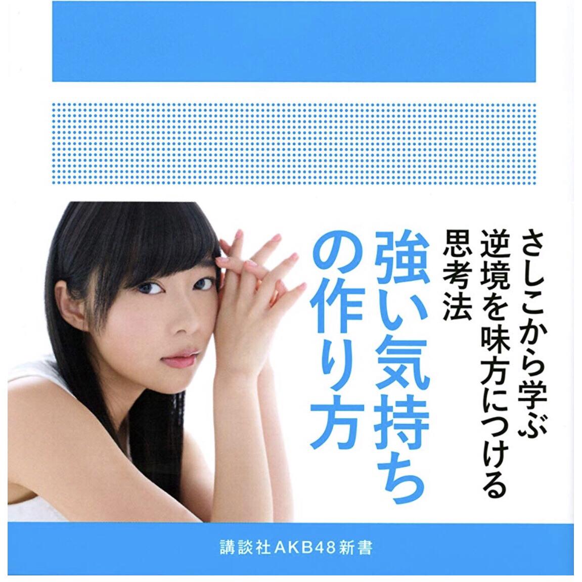 指原莉乃(HKT48)『逆転力〜ピンチを待て〜』講談社MOOK