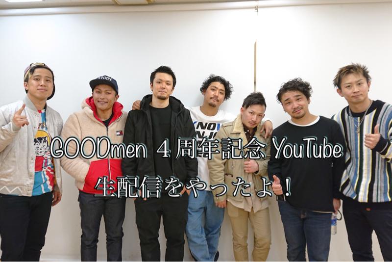 #40 GOODmen 4周年アニバーサリー記念 YouTube生配信しましたよ!