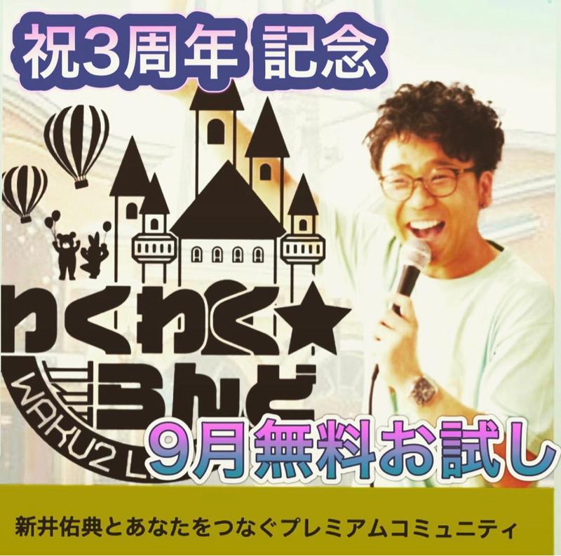 #189 オンラインコミュニティ【わくわくらんど】9月は無料でお試し体験!