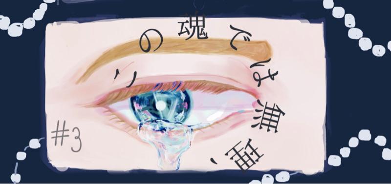 #宝石商💎への愛を叫べ!