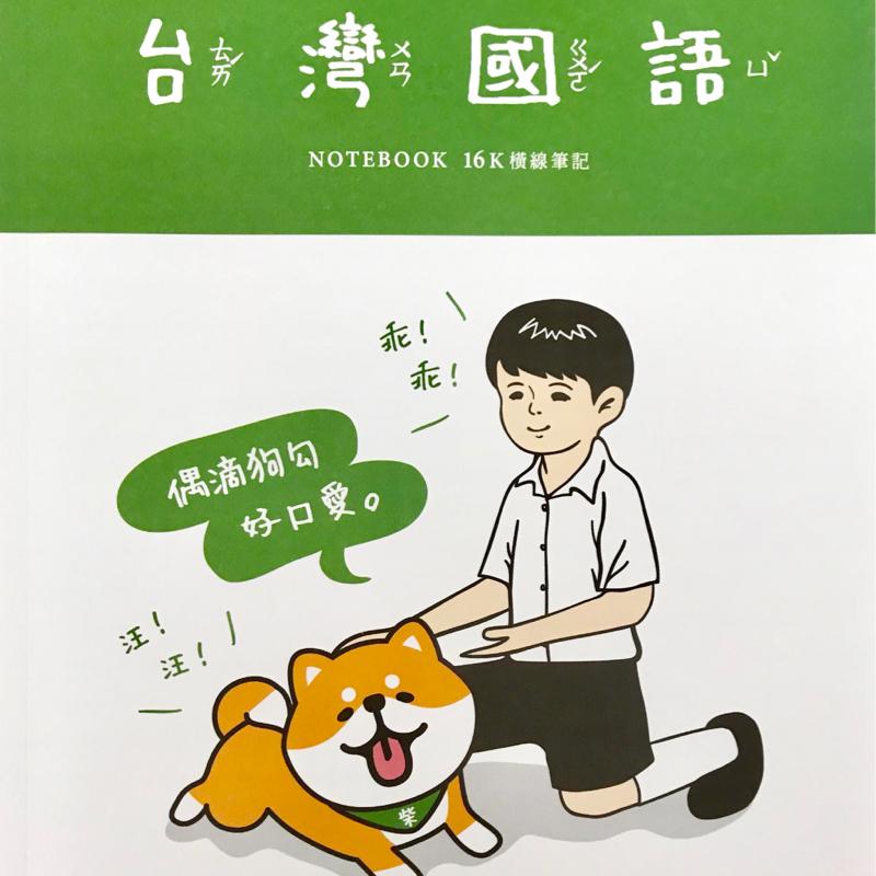 台湾からお届けする柴犬好き日本語教師のラジオ