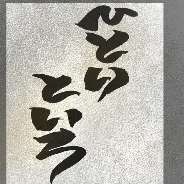 #04怪談掌編「ミヤコさん」