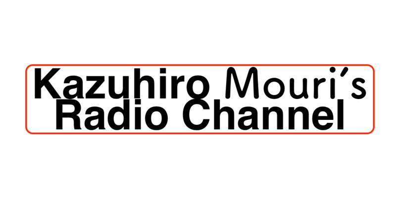 Kazuhiro Mouri's Radio Channel 第4回目