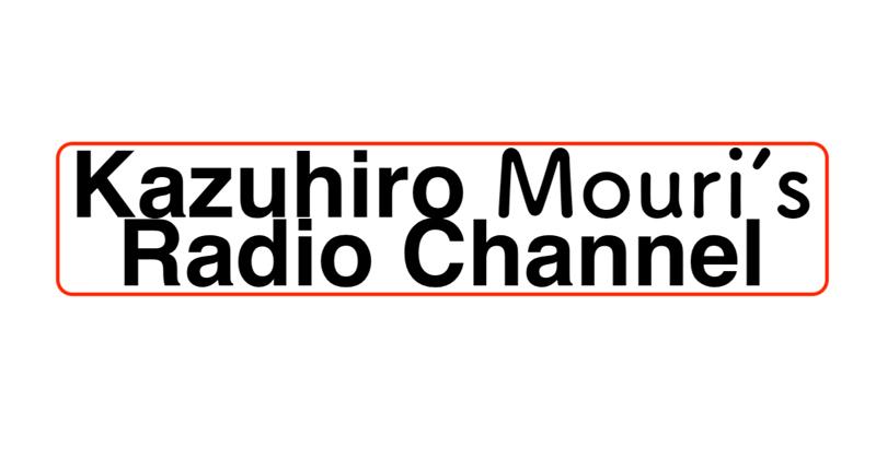 Kazuhiro Mouri's Radio Channel 第33回目