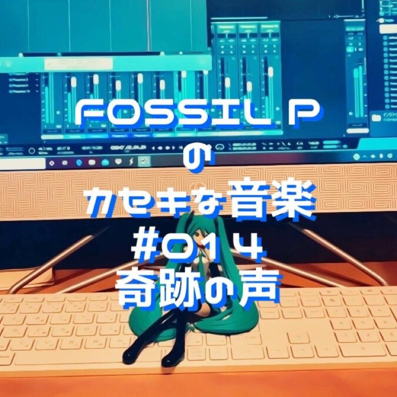 FOSSIL Pのカセキな音楽 #014 奇跡の声