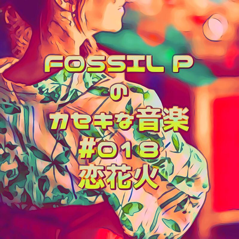 FOSSIL Pのカセキな音楽 #018 恋花火