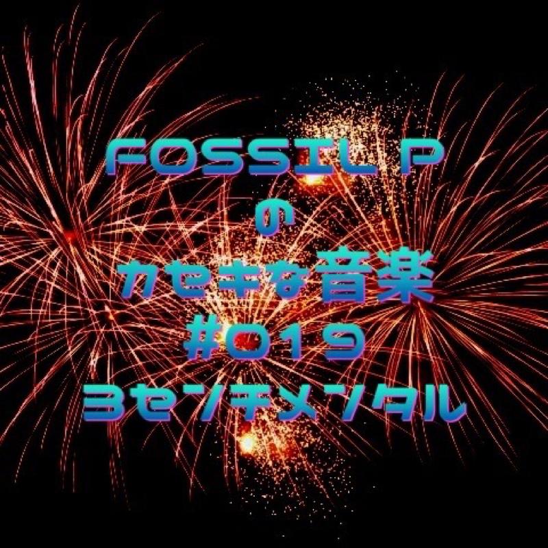 FOSSIL Pのカセキな音楽 #019 3センチメンタル