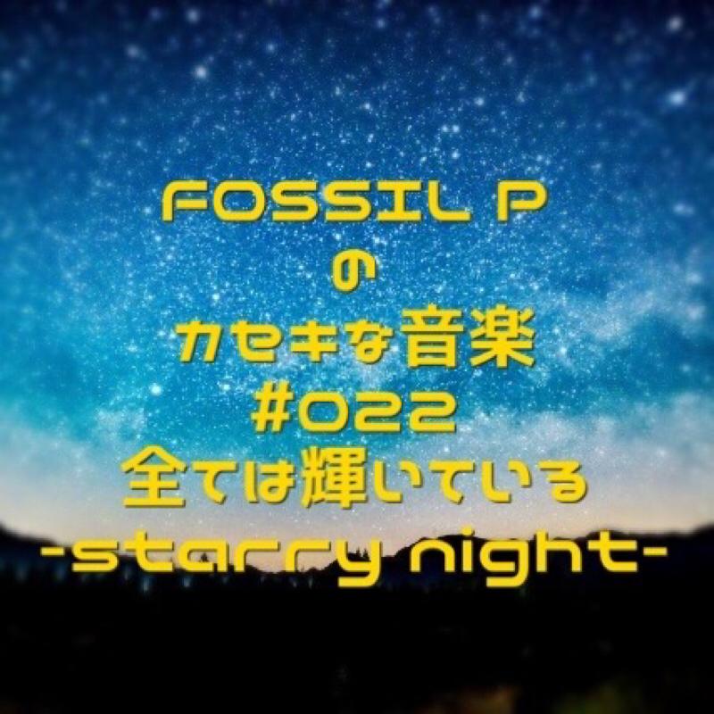 FOSSIL Pのカセキな音楽 #022   全ては輝いている〜starry night〜