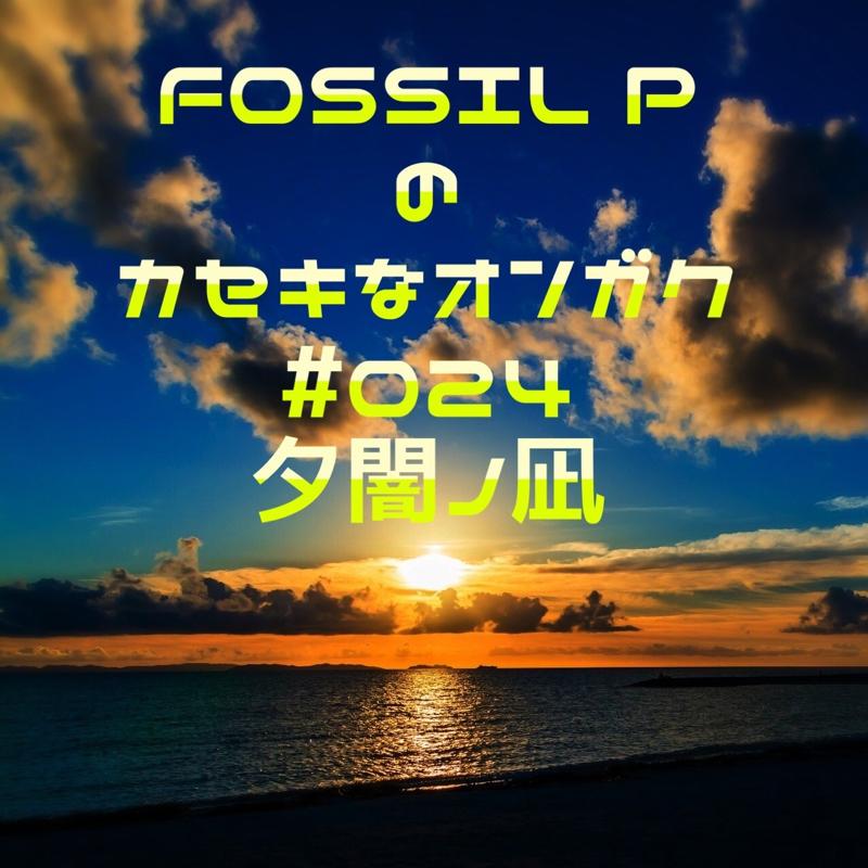 FOSSIL Pのカセキなオンガク #024 夕闇ノ凪
