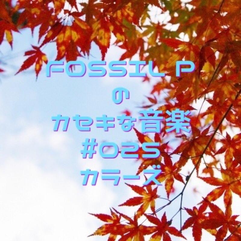 FOSSIL Pのカセキな音楽 #025 カラーズ