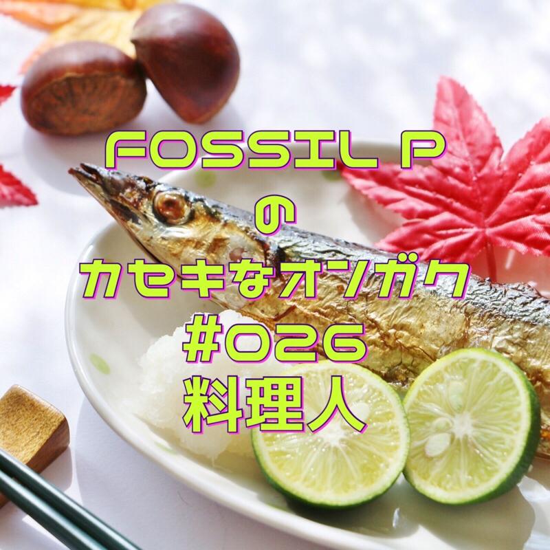 FOSSIL Pのカセキなオンガク #026  料理人