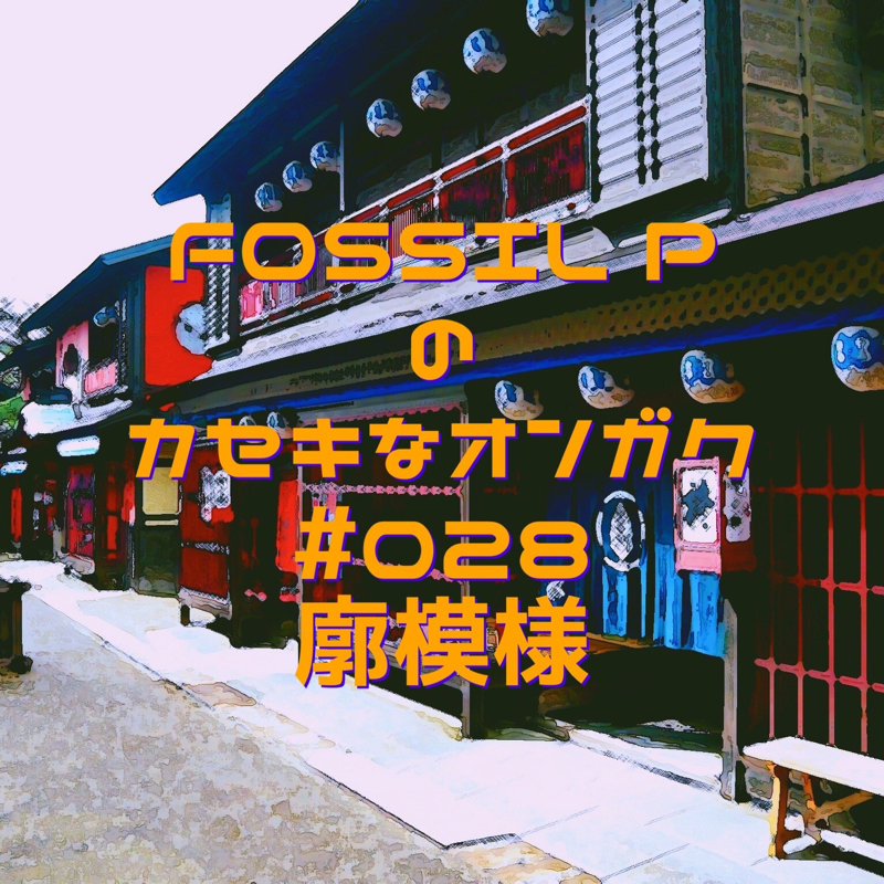 FOSSIL Pのカセキなオンガク #028  廓模様