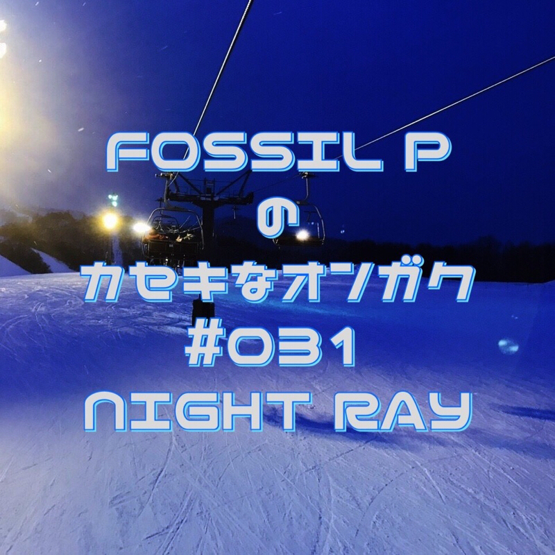 FOSSIL Pのカセキなオンガク #031  NIGHT RAY