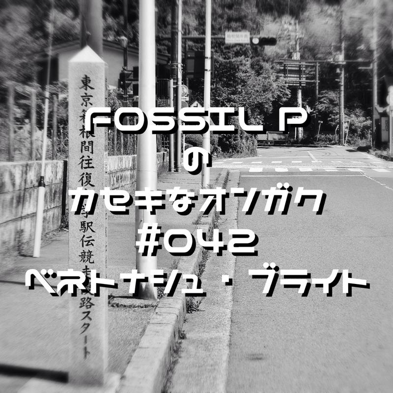 FOSSIL Pのカセキなオンガク #042  ベネトナシュ・ブライト