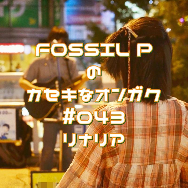FOSSIL Pのカセキなオンガク #043  リナリア