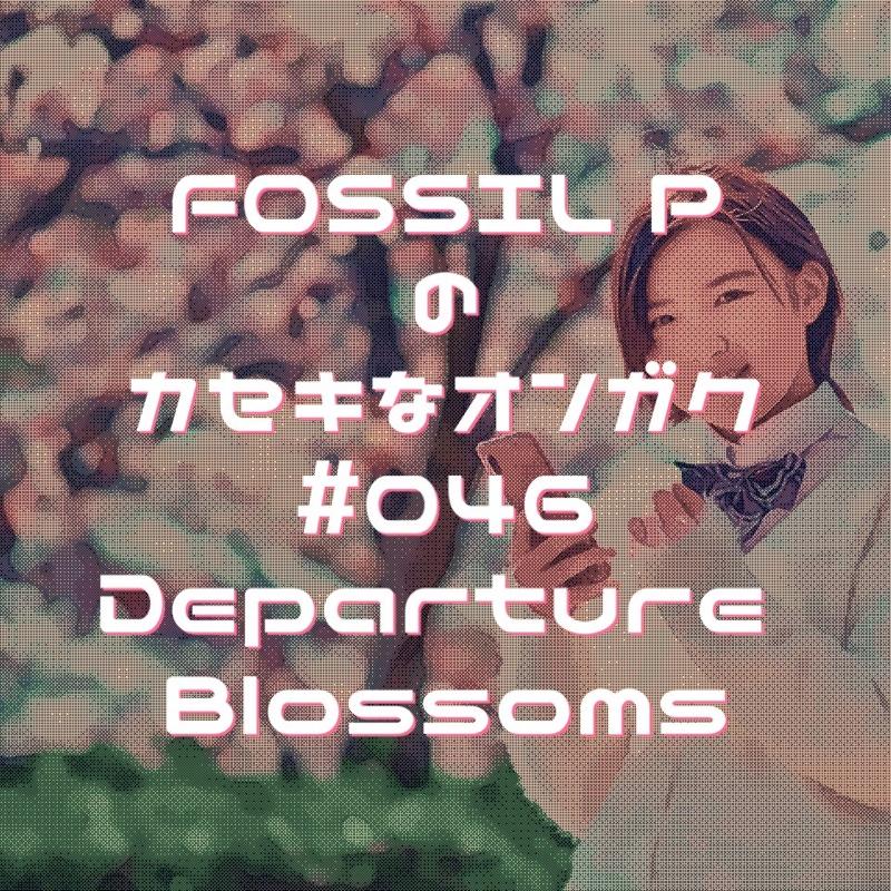 FOSSIL Pのカセキなオンガク #046  D・Bs