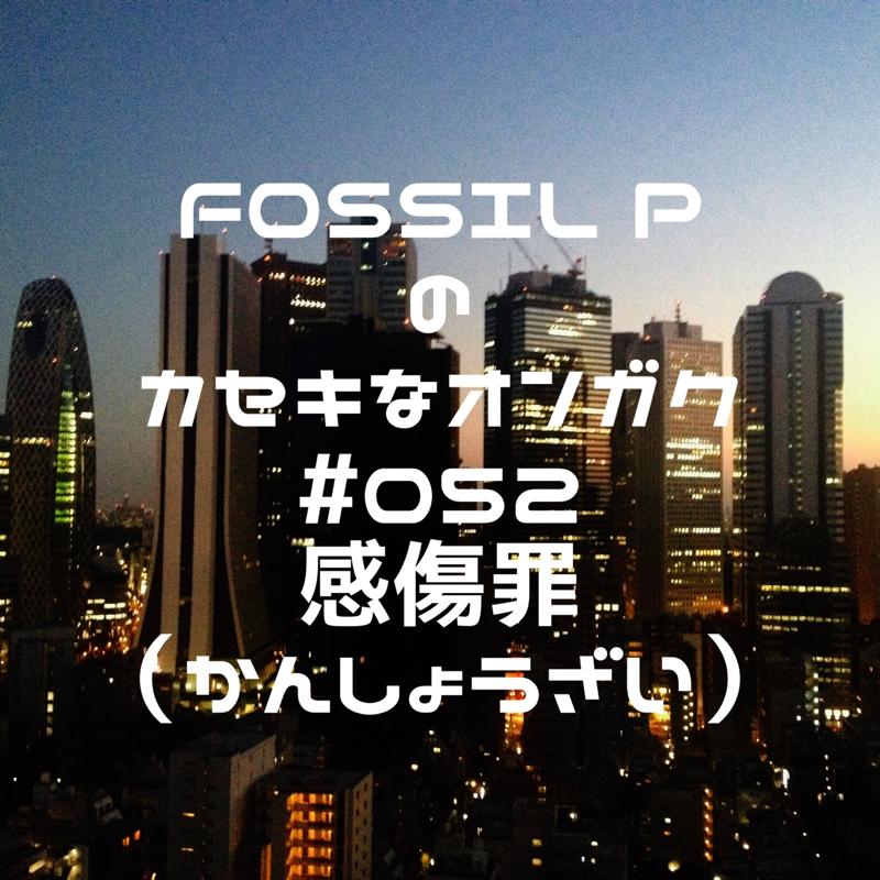 FOSSIL Pのカセキなオンガク #052   感傷罪