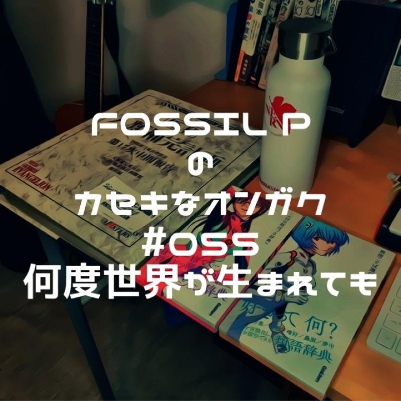 FOSSIL Pのカセキなオンガク #055   何度世界が生まれても