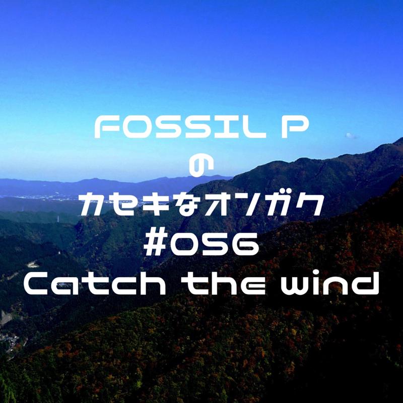 FOSSIL Pのカセキなオンガク #056   Catch the wind