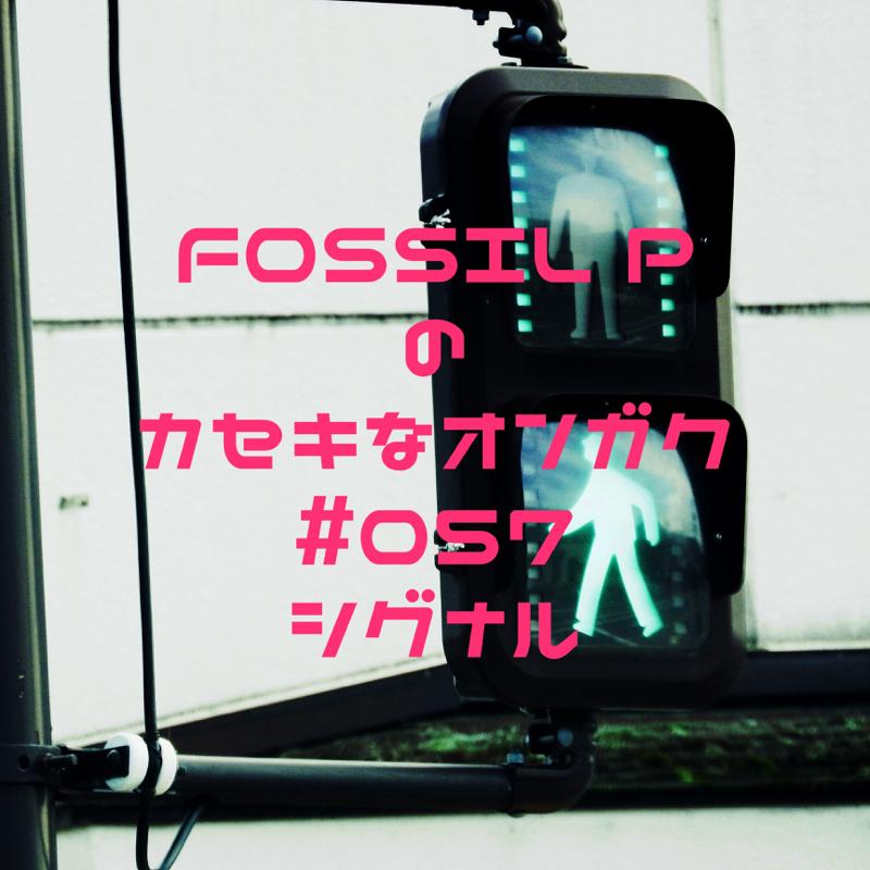 FOSSIL Pのカセキなオンガク #057   シグナル