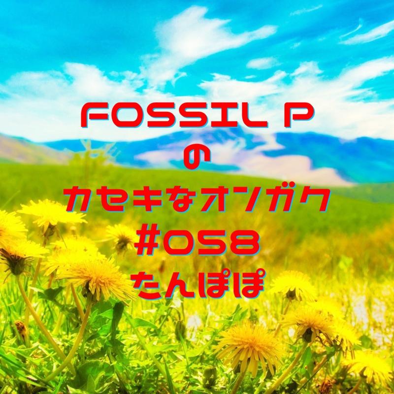 FOSSIL Pのカセキなオンガク #058   たんぽぽ
