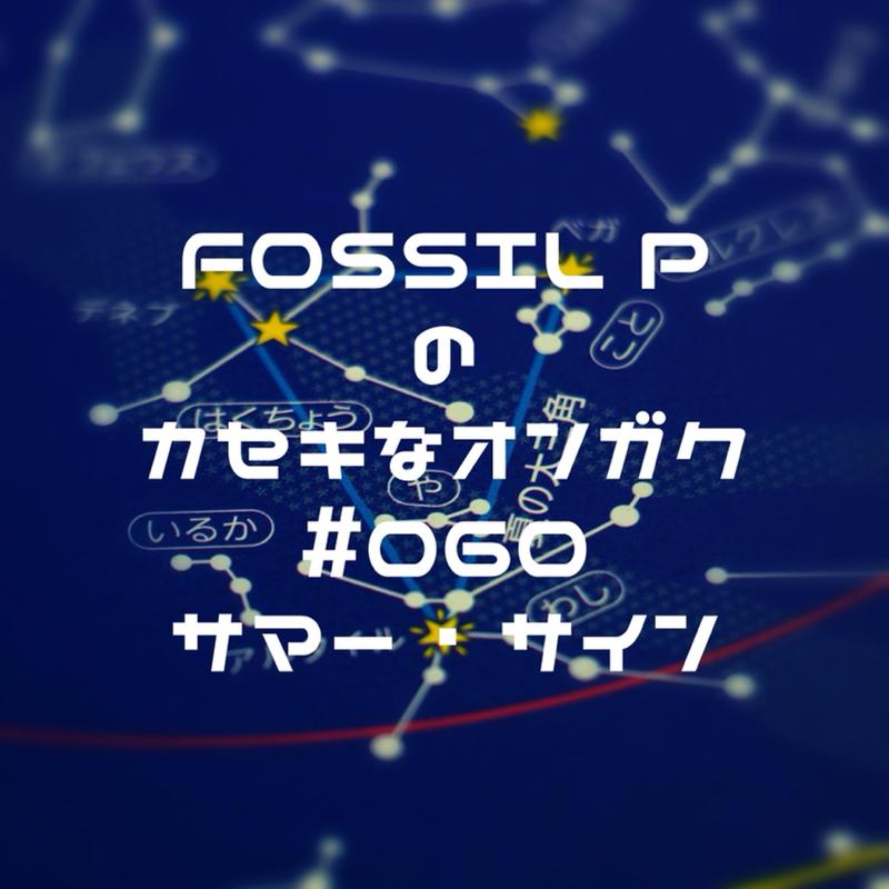 FOSSIL Pのカセキなオンガク #060   サマー・サイン