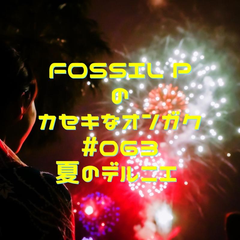 FOSSIL Pのカセキなオンガク #063   夏のデルニエ