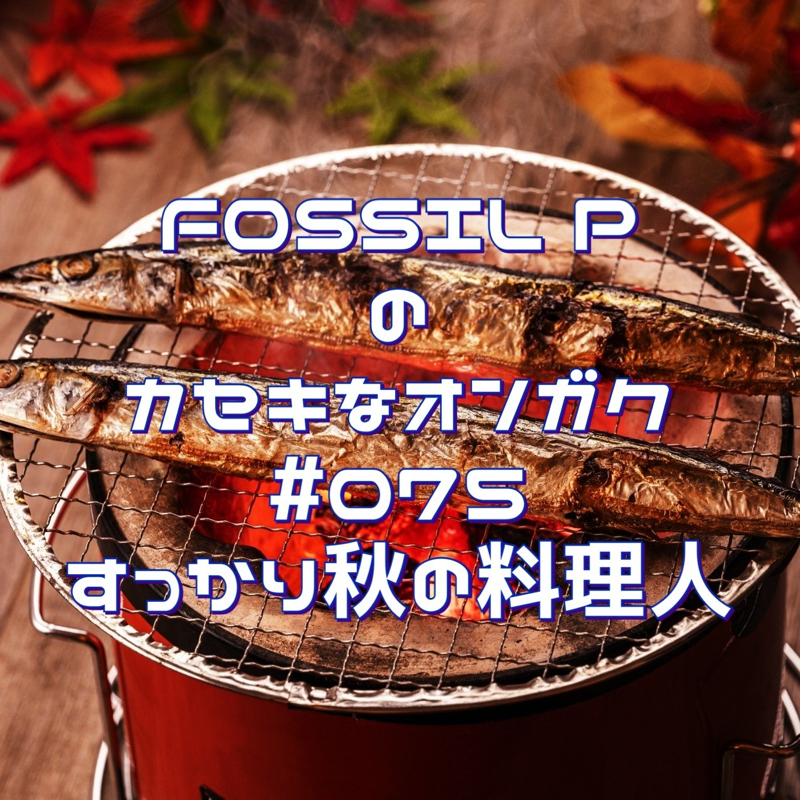 FOSSIL Pのカセキなオンガク #075   すっかり秋の料理人