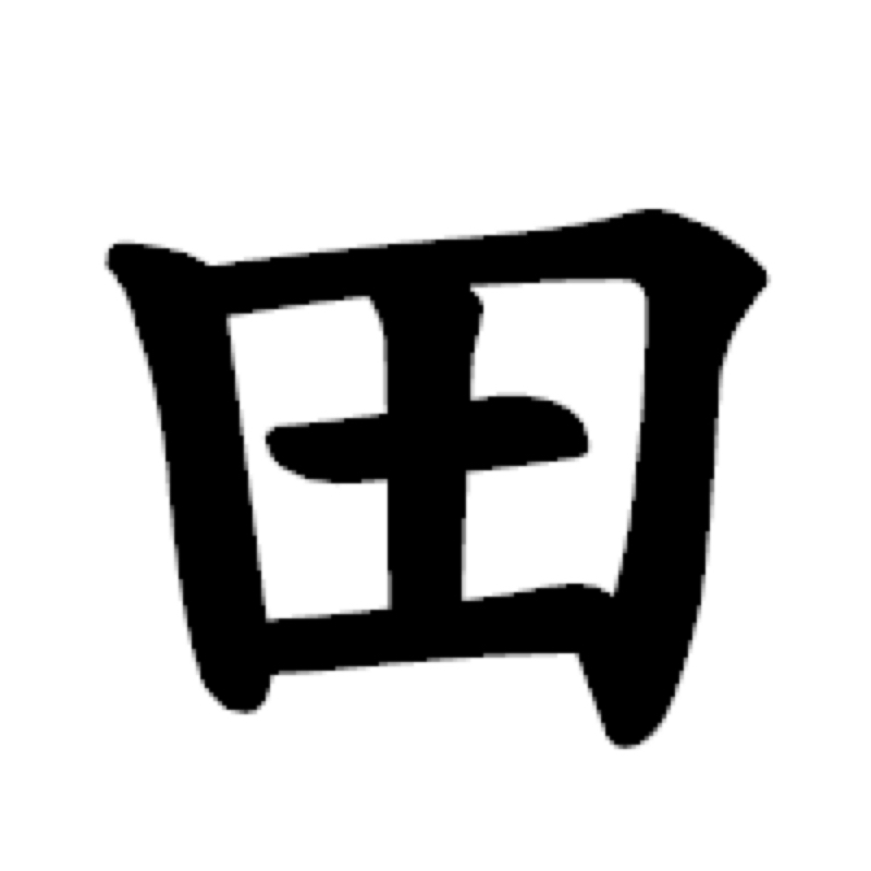 【4回目】漢字について教えます①