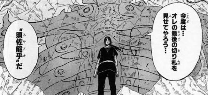 【第68回】大人気マンガNARUTOと日本の古事記について