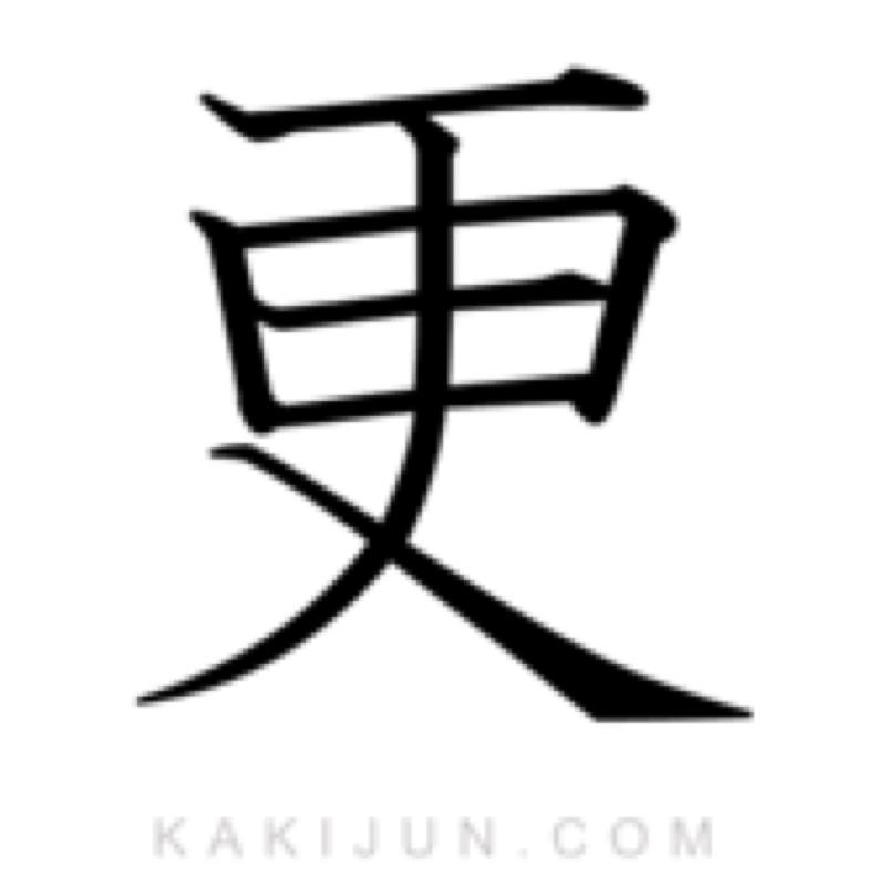 【第70回】漢字について「物語とのリンク」