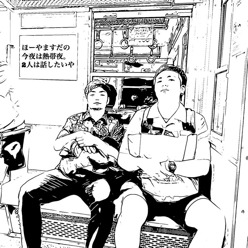 第5回「初ゲスト 高橋美咲」
