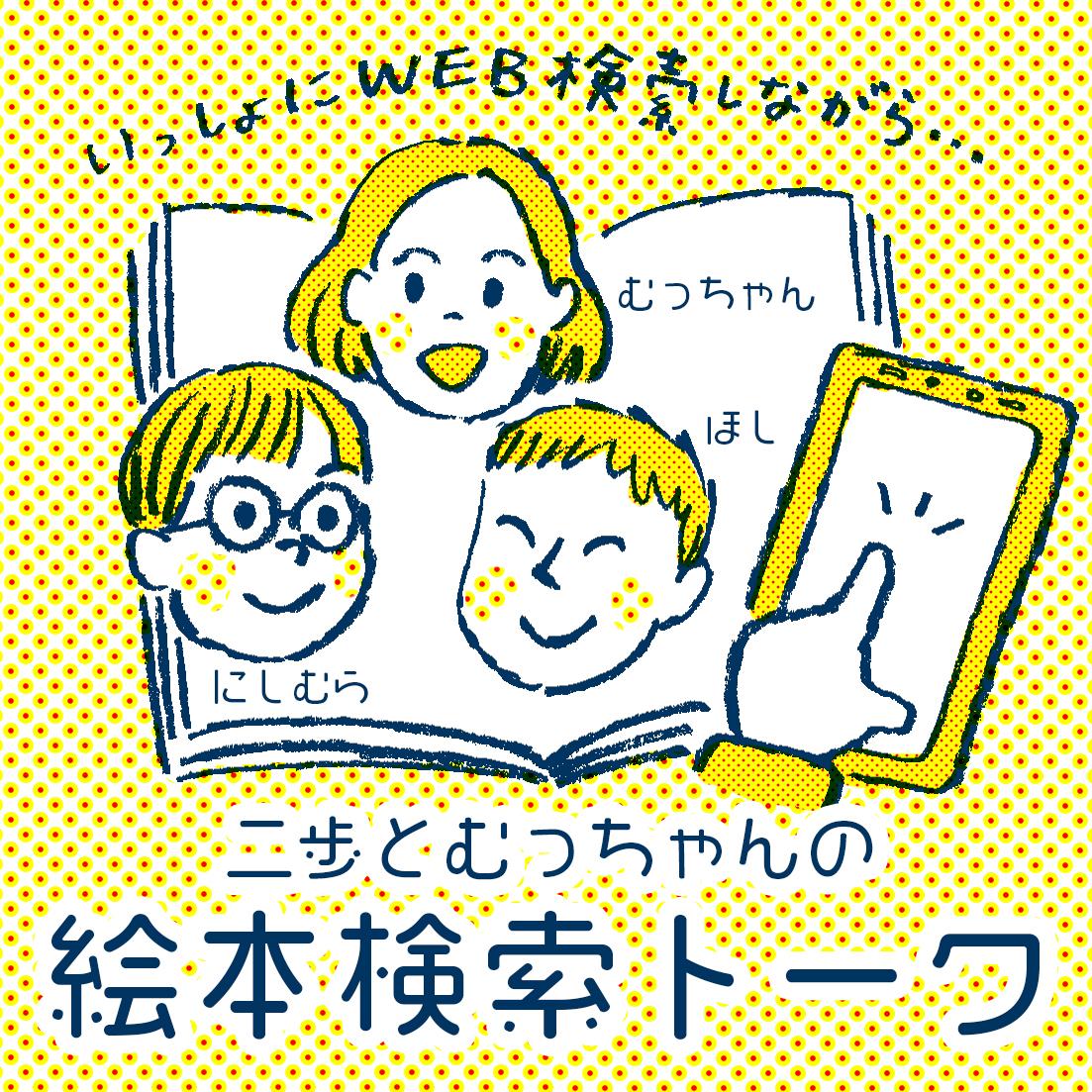 二歩とむっちゃんの絵本検索トーク