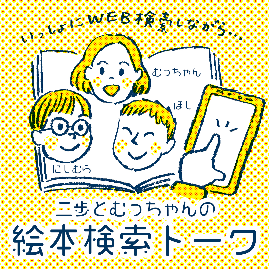 #4 堀内誠一の巻