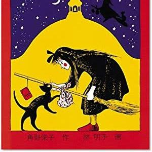 #8 角野栄子の巻(魔女の宅急便だけじゃない?)