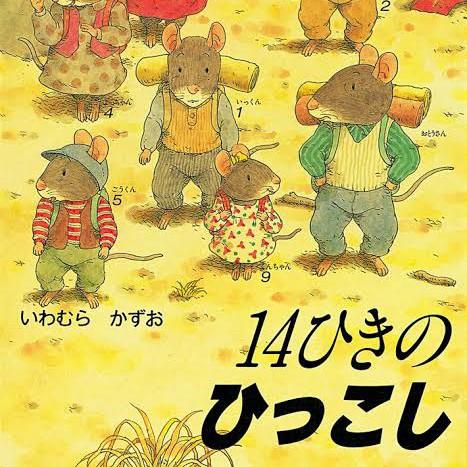 #10 14ひきのシリーズの巻(いわむらかずおさんのルーツとは?)