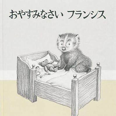 #15 おやすみなさいフランシスの巻(むっちゃんの子供時代って!?)