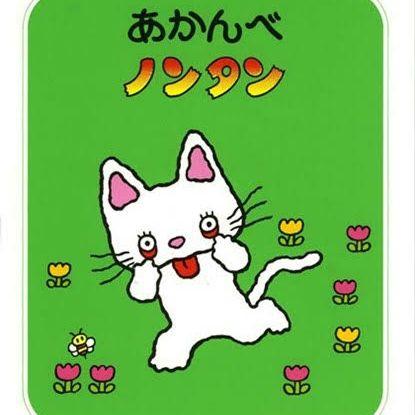 【6月ゲスト回#3】ノンタン(ノンタンってもともとキツネだった!?)