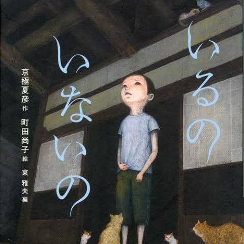 #38 日米で怖い絵本を比較してみた(導入の心霊現象にご注意を)
